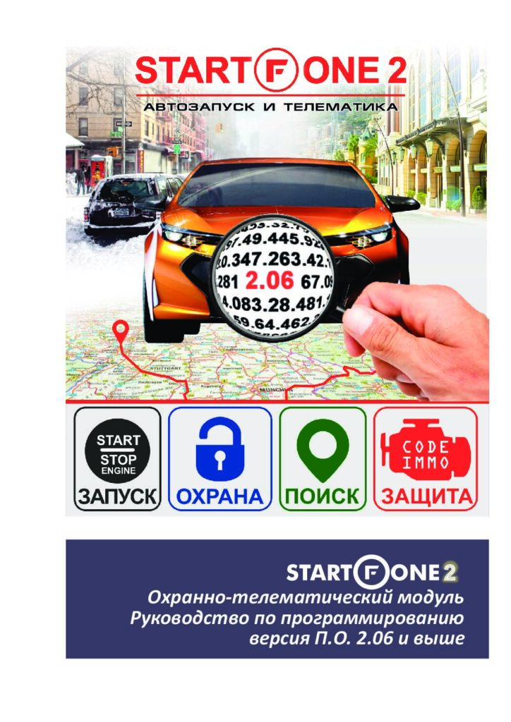 startfone2_programming_guide.rev-20190912-pdf-724x1024